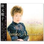 秋元順子 セカンド・ストーリー (CD)
