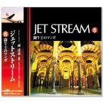 CD ジェットストリーム 闘牛士のマンボ CD イージーリスニング