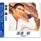 高倉健 全曲集 CD