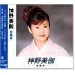神野美伽 全曲集 (CD)