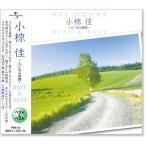 小椋佳 ベスト&ベスト (CD)