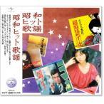 昭和ヒット歌謡 ベスト&ベスト (CD)