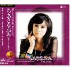 ちあきなおみ ベスト&ベスト (CD)