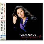 ちあきなおみスーパー・コレクション 1 (CD)