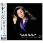ちあきなおみスーパー・コレクション 2 (CD)