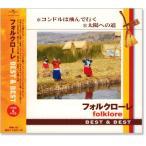 フォルクローレ ベスト&ベスト (CD)