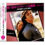 想い出のスクリーン名曲集 (3) ベスト&ベスト 1969〜1996 (CD)