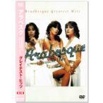 アラベスク グレイテスト・ヒッツ DVD (輸入盤) PMD-23