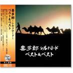 喜多郎 〜シルクロード〜 ベスト&ベスト (CD)