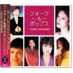 �ե��������ݥåץ� �٥��ȡ��٥��� Sweet Memories (CD)