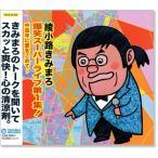 綾小路きみまろ 爆笑スーパーライブ 第1集 (CD)