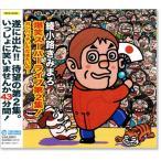 ����ϩ���ߤޤ� ���Х����ѡ��饤�� ��2�� (CD)