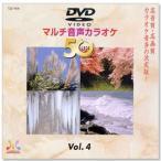 DVDマルチ音声 カラオケBEST50 Vol.4