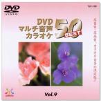 DVDマルチ音声 カラオケBEST50 Vol.9