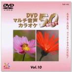 DVDマルチ音声 カラオケBEST50 Vol.10 (DVD)