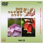 DVDマルチ音声 カラオケBEST50 Vol.13