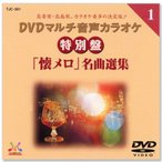 DVDマルチ音声 カラオケ 特別盤「懐メロ」名曲選集 1 (DVD)