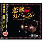 中西保志 恋歌カバーズ (CD)