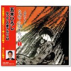 五木ひろし なつかしの歌アルバム 1 (CD)