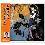 五木ひろし なつかしの歌アルバム 3 (CD)