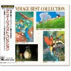 アニメージュ・ベスト・コレクション (CD)