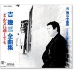 吉幾三 全曲集 (CD)