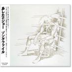 あしたのジョー ソングファイナル アニメ主題歌 (CD)