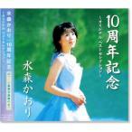 水森かおり 10周年記念 オリジナル ベストコレクション 豪華写真集付き CD