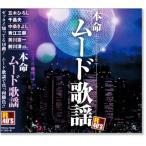R40's 本命ムード歌謡 (CD)