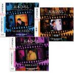 五木ひろし ベストセレクション 1971 1994 3枚組 CD