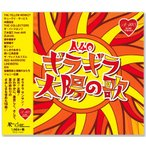 「A-40 ギラギラ太陽の歌 (CD)」の画像