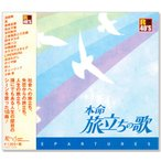 R40's 本命 旅立ちの歌 (CD)