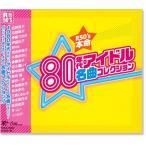 R50's 80ǯ�� �����ɥ�̾�ʥ��쥯����� (CD)