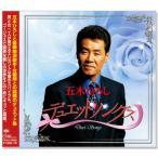 五木ひろし デュエットソングス 豪華競演歌手・女優陣との話題のディエット集 (CD)