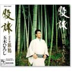 五木ひろし 股旅 (CD)