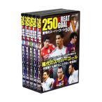 250 GREAT GOALS 驚愕のスーパーゴール サッカー DVD全5巻セット