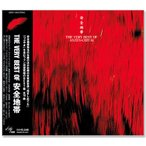 THE VERY BEST OF 安全地帯 (CD)