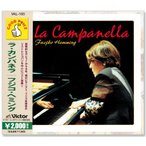 ラ・カンパネラ フジコ・ヘミング / フジ子・ヘミング (CD)
