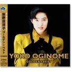 荻野目洋子 ゴールデン・ベスト (CD)