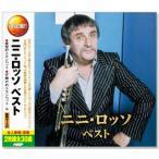 決定盤 ニニ・ロッソ ベスト 2枚組 全30曲 (CD)