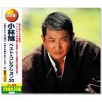 決定版 小林旭 ベスト・コレクション 2枚組 全30曲 (CD)