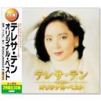 決定盤 テレサ・テン オリジナル・ベスト 2枚組 /テレサテン 全30曲 (CD)