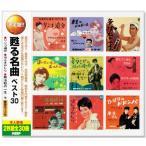 決定盤 甦る名曲 ベスト 2枚組 全30曲 (CD)