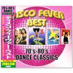 ディスコ・フィーヴァー・ベスト 70's-80's DANCE CLASSICS 全30曲 (CD2枚組)