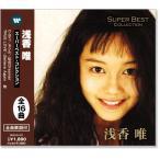 浅香唯 スーパーベスト・コレクション (CD)
