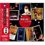 世良公則/ツイスト スーパーベスト (CD)