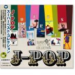 J - POP �����ѡ��٥��ȡ����쥯����� (CD)