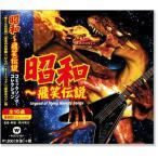 昭和〜飛笑伝説 コミックソング・コレクション (CD)