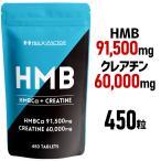 HMB + クレアチン ダイエット サプリ 業界最大級151,500mg ハルクファクター [大容量450粒] 筋トレ 国産 サプリメント HMBCa タブレット