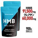 HMB + クレアチン ダイエット サプリ 業界最大級151,500mg ハルクファクター [大容量450粒×2袋] 筋トレ 国産 サプリメント HMBCa タブレット